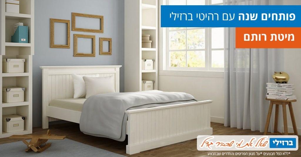 מיטת רותם עיצוב חדש